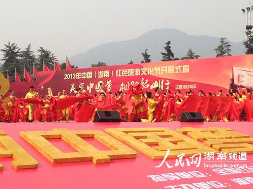 """中国梦,相约韶山行""""大型主题活动展示活动在韶山毛泽东广场正式拉开"""