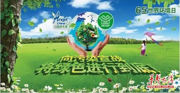 """2014""""中国绿天使""""北京鳌山国际生态文化节""""世界环境日"""