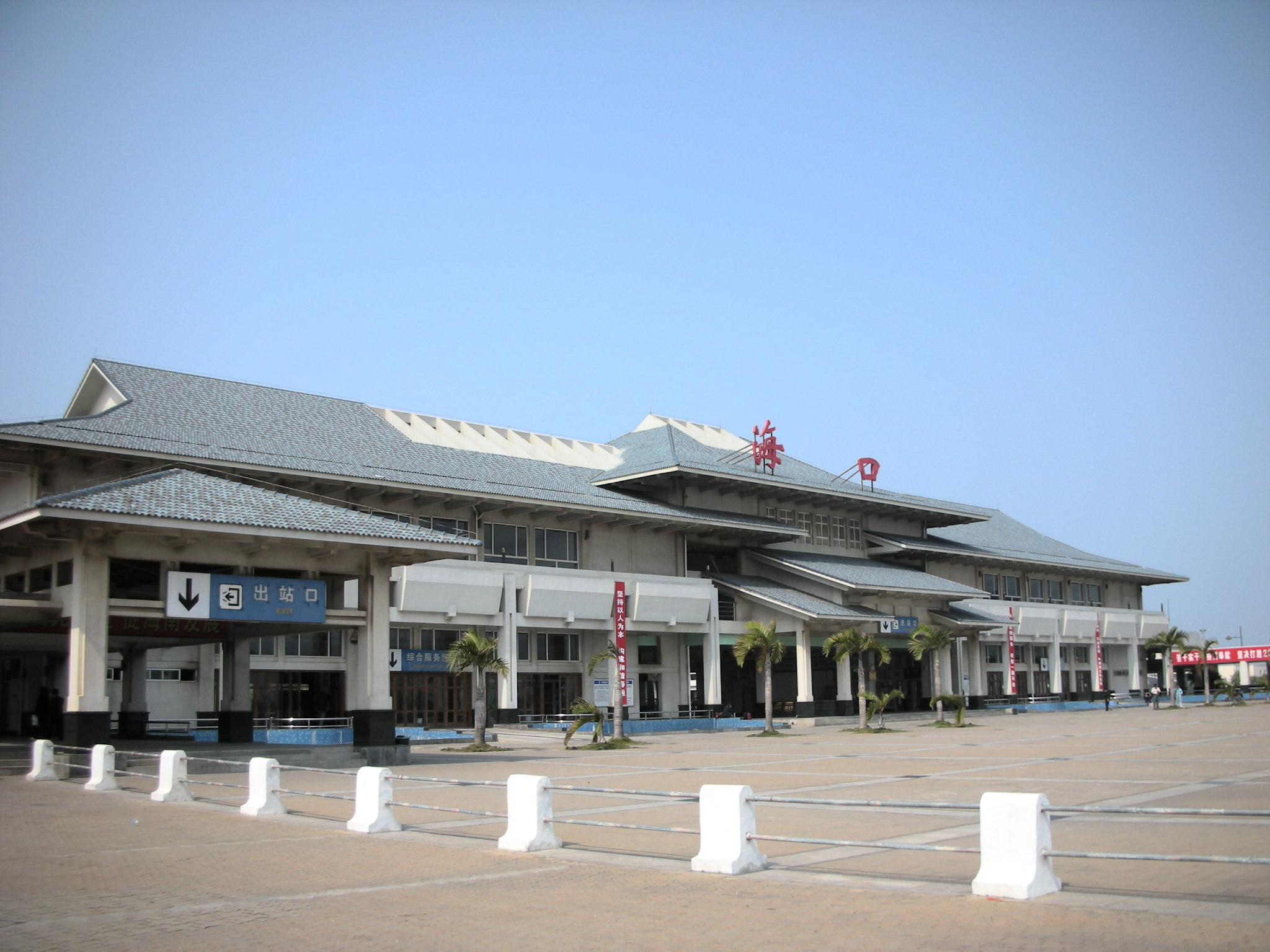 海口火车站