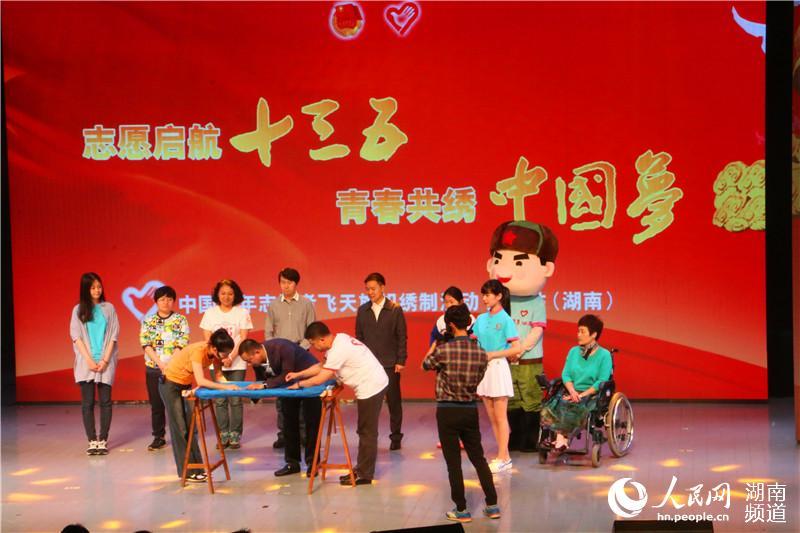 飞船将搭载中国青年志愿者旗帜-湖南省首届青年志愿服务项目大赛落