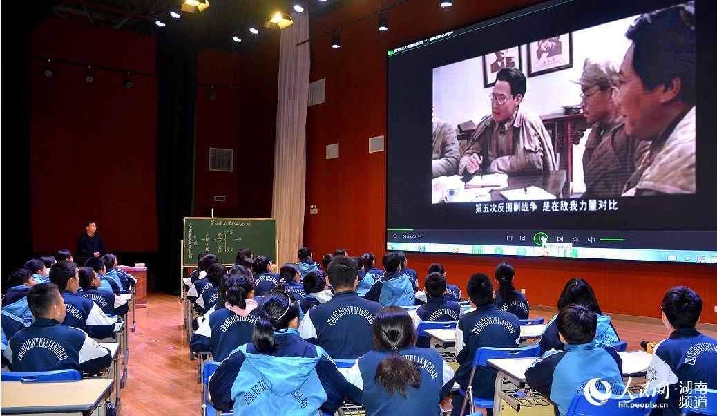 长郡月亮岛学校:听校长讲当年《红军不怕远征难》的故事