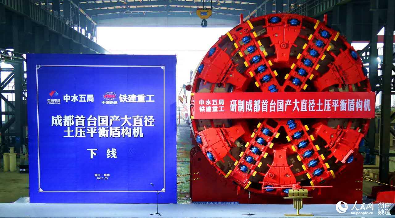创新管理模式 确保完成120台盾构机生产任务
