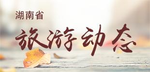 """湖南省旅游动态        全省旅游动态主要是发布湖南省31家入选""""国家全域旅游示范区""""的县域的旅游新闻。"""