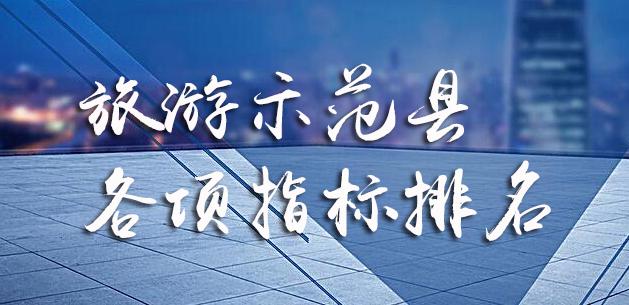 """湖南省旅游示范县各项指标排名        旅游示范县排名板块从旅游八个方面,对湖南省入选""""国家全域旅游示范区""""名单的县域进行排名,将实时更新。"""