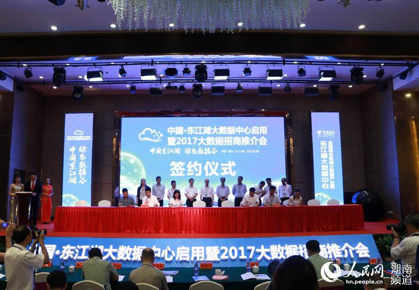 中国·东江湖大数据中心正式启用