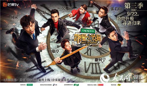 《明星大侦探》第三季回归 9月22日开播