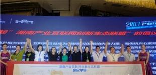 湖南产业互联网创新生态联盟成立