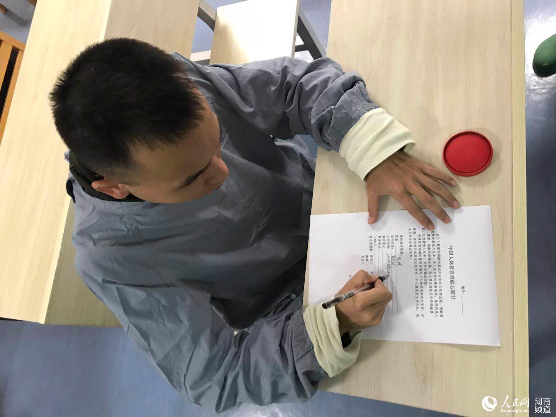 熊峰签署《中国人体器官捐献登记表》