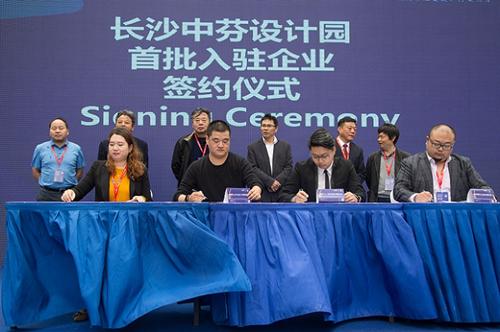 2017首届长沙高新国际工业设计及智能制造创新大会启幕