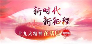 湖南贯彻落实十九大精神  10月18日,举世瞩目的党的十九大隆重开幕。一切伟大的时代,都需要思想领航,习近平新时代中国特色社会主义思想,为实现中华民族伟大复兴的中国梦指引航向,凝聚起全党全国人民砥砺前行的磅礴力量。