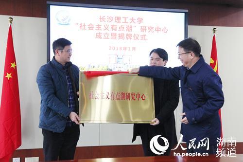 全国第一家社会主义有点潮研究中心成立(刘湖摄影)