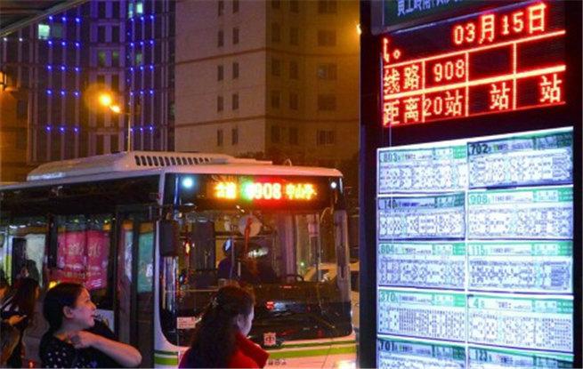 """公交多久到心里有数了        3月15日晚,长沙智能公交系统建成启用,市民在车站内等公交车可以不用再""""盲""""等。"""
