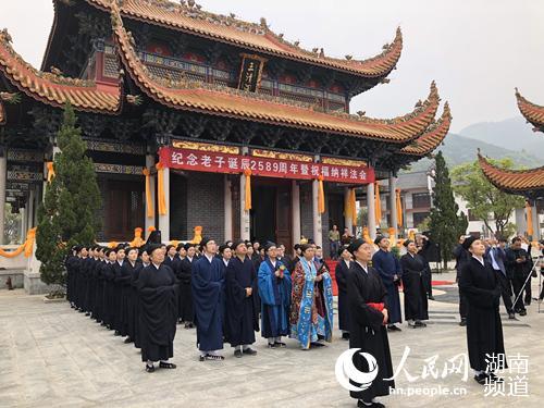 纪念老子诞辰2589周年 南岳道教协会举办系列祭祀纪念活动