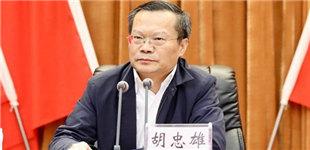 胡忠雄当选长沙市人民政府市长