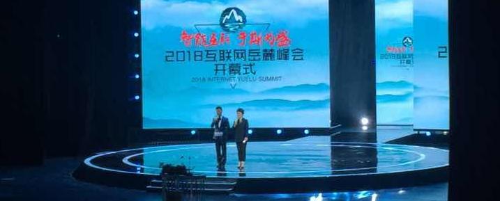 2018互联网岳麓峰会启动 互联网大咖长沙论道