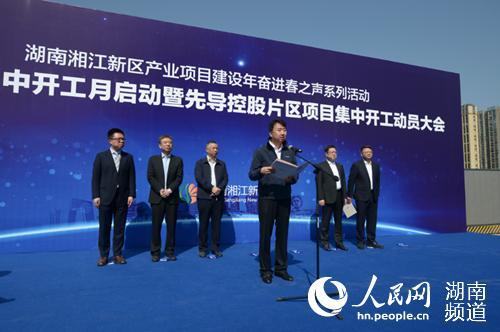 湘江新区8大项目集中开工 现代服务业加速聚集洋湖生态新城