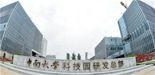 """湘江西岸""""擂战鼓"""" 产业建设""""急行军"""""""