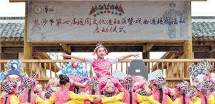长沙市第七届校园文化进社区暨戏曲进校园活动