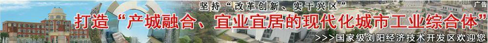 浏阳经济技术开发区