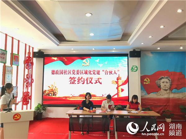 """长沙德政园社区:创新党建""""合伙人"""" 打造区域党建共同体"""