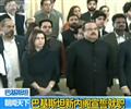 巴基斯坦新内阁宣誓就职  巴基斯坦总统侯赛因20日在总统府主持新内阁宣誓就职仪式,16名内阁部长宣誓就职。