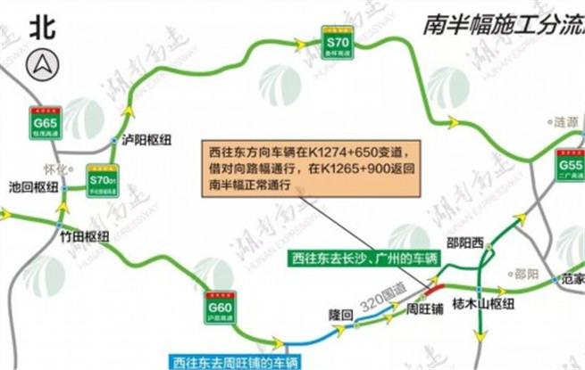 8月25日起沪昆高速潭邵段南半幅K1266-K1274段封闭施工