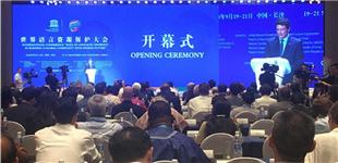 首届世界语言资源保护大会在长沙开幕         19日上午,首届世界语言资源保护大会在长沙开幕。来自世界40多个国家和地区相关领域的代表共200多人参加开幕式。