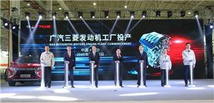 广汽三菱研发中心和零部件产业园开工        广汽三菱研发中心作为湖南首个世界500强的汽车企业在湘设立的整车、零部件研发机构,将为广汽三菱提供车型本地化研发支持。