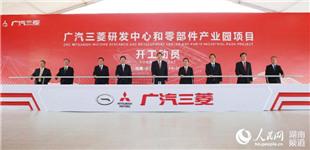 广汽三菱研发中心和零部件产业园在长沙开工
