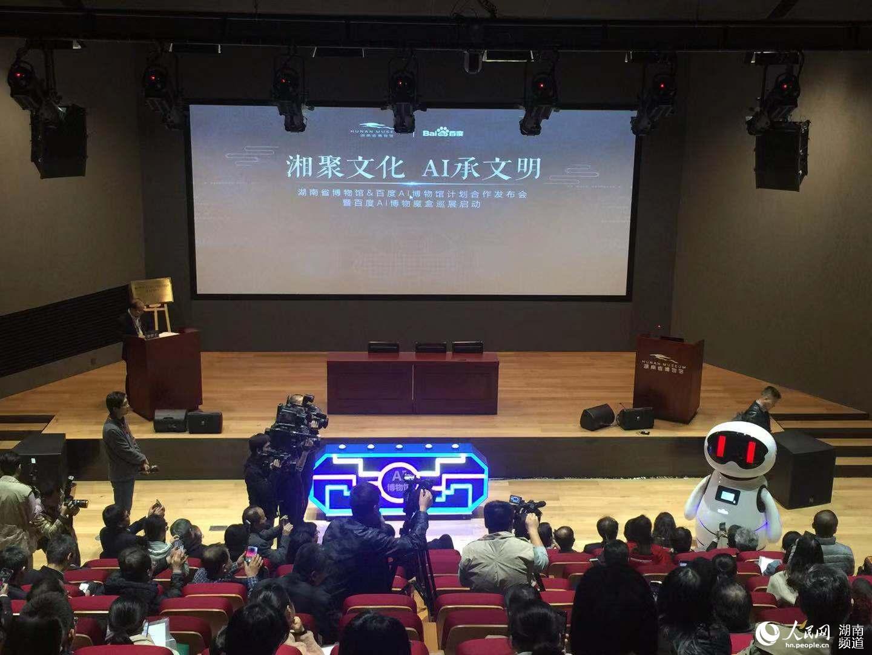 湖南省博物馆成为数字展示研究国家文物局重点科研基地