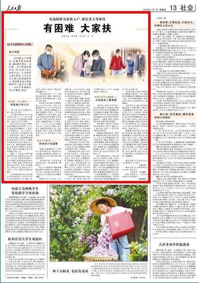 湖南:精准帮扶为低收入户、独居老人解忧