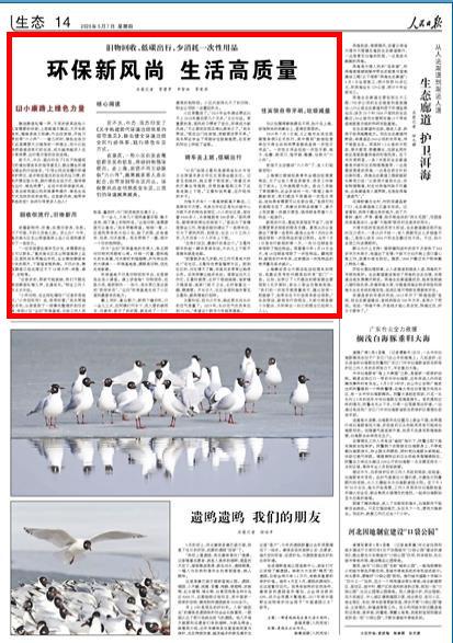 湖南:环保新风俗糊口高质量