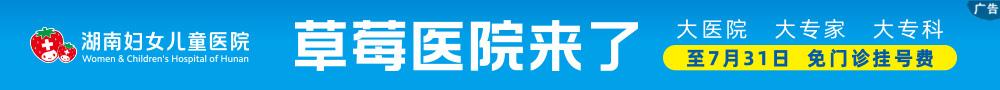 湖南省妇女儿童医院