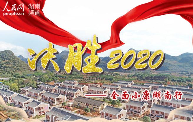 决胜2020――全面小康湖南行