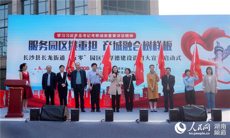 """长沙县长龙街道""""五零民星""""巡讲活动进企业、社区、农村"""