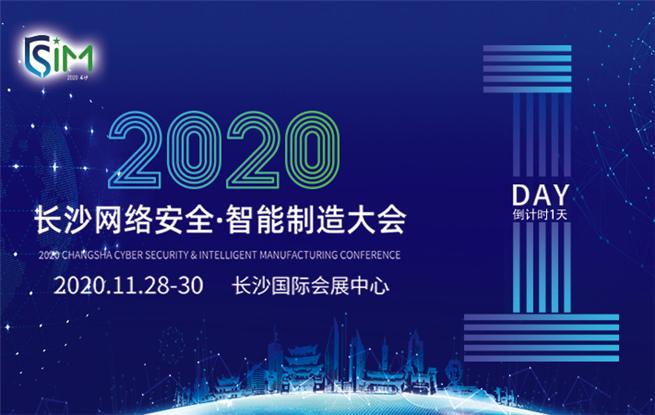 2020网络安全・智能制造长沙峰会