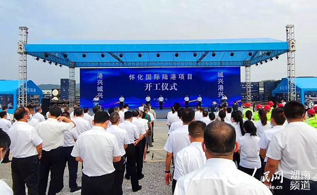 怀化国际陆港项目开工仪式现场。人民网 刘宾摄
