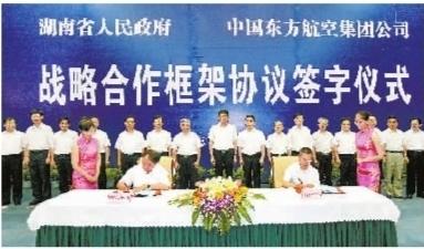 战略合作框架协议的签署