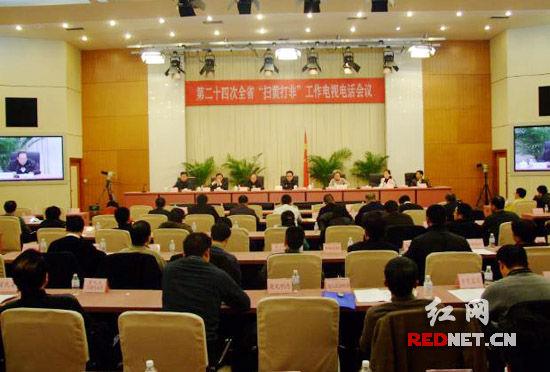 湖南省今年将在各地开展4次 扫黄打非 集中行动
